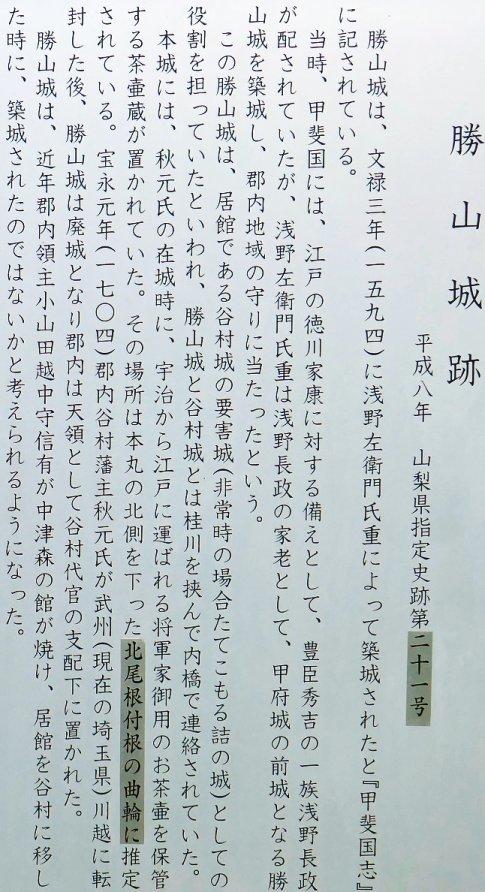 勝山城址2.jpg