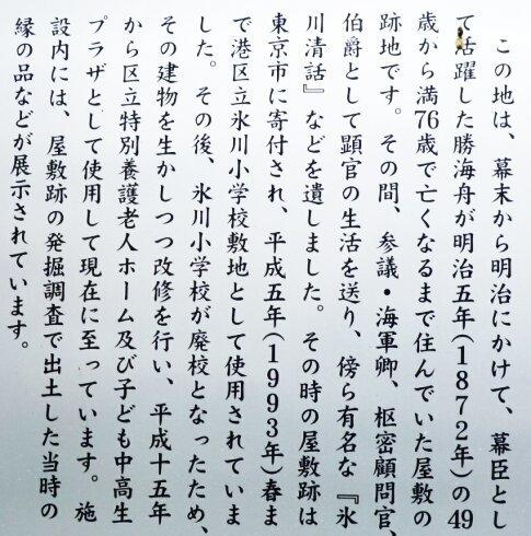 勝海舟邸跡2.jpg