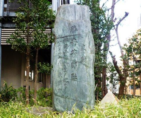 勝海舟邸跡4.jpg