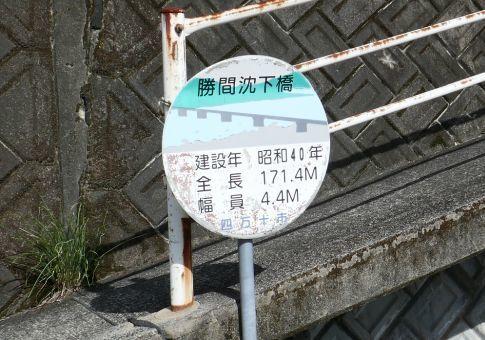 勝間沈下橋.jpg
