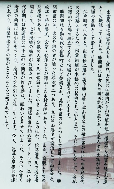勝間田宿.jpg