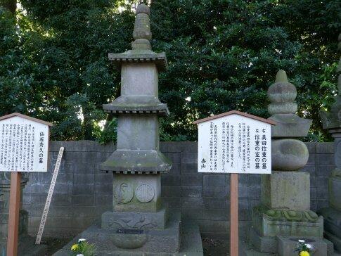 勝願寺 真田信重の墓.jpg