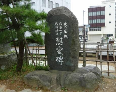 北の庄城 お市の方慰霊碑.jpg