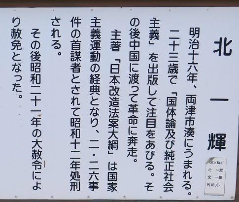 北一輝の墓3.jpg