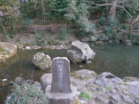 北条幻庵屋敷跡.jpg