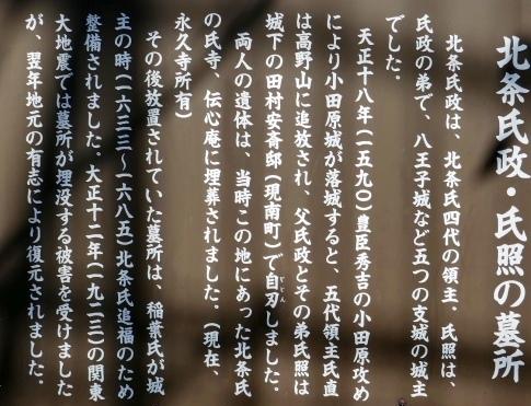 北条氏政・氏照墓所2.jpg