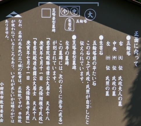 北条氏政・氏照墓所4.jpg