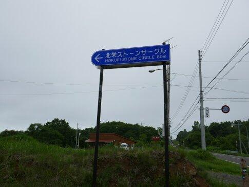 北栄環状列石.jpg