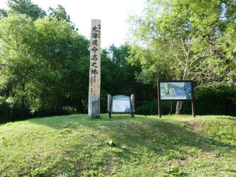 北海道命名の地.jpg