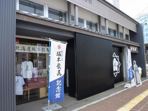 北海道坂本龍馬記念館.jpg