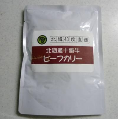 北緯43度直送カレー.jpg