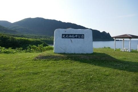北見神威岬公園.jpg