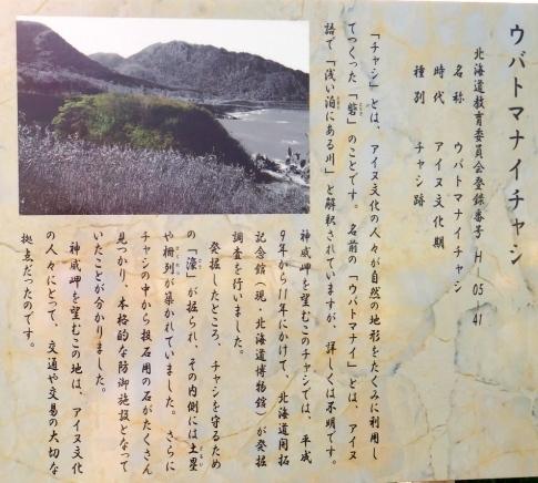 北見神威岬公園3.jpg