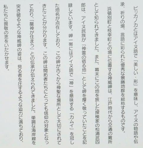 北見神威岬公園5.jpg