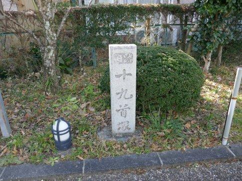 十九首塚.jpg