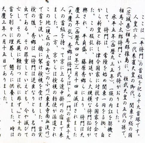 十九首塚3.jpg