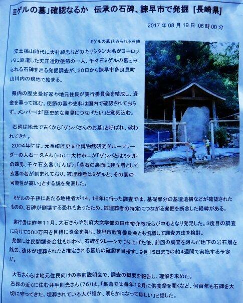 千々石ミゲルの墓3.jpg