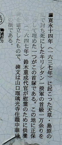 千人塚3.jpg
