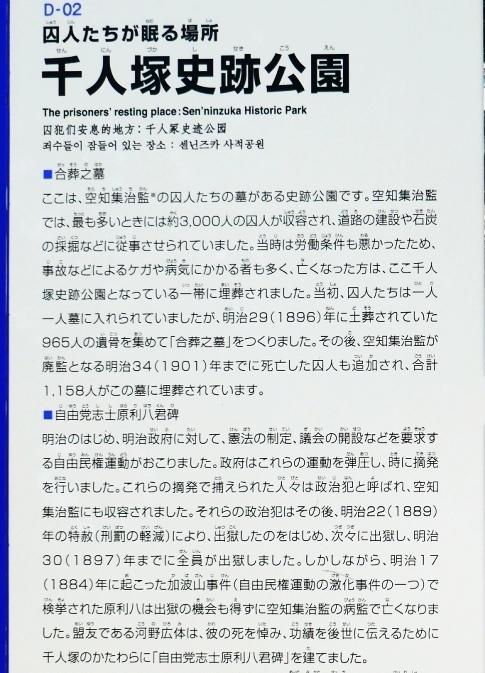 千人塚史跡公園2.jpg