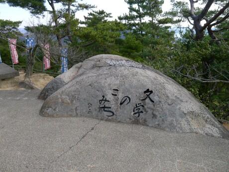 千光寺公園 文学のこみち.jpg