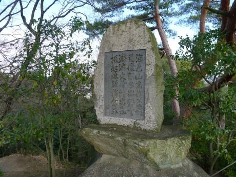 千光寺公園 文学のこみち 徳富蘇峰.jpg