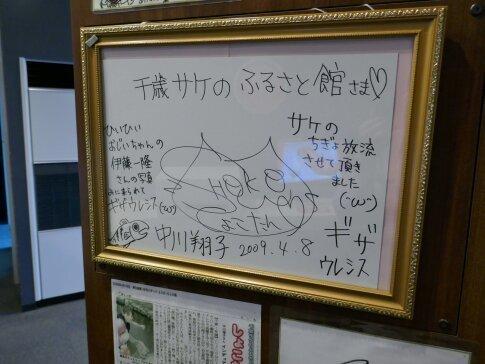 千歳水族館8.jpg