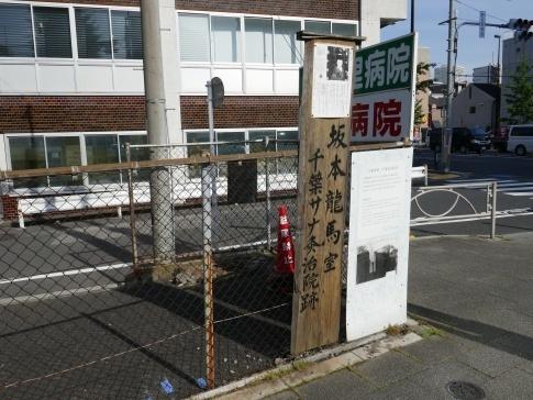 千葉サナ治療院跡.jpg