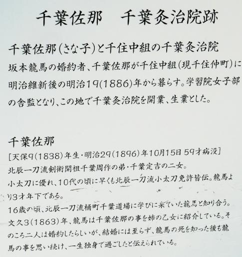千葉サナ治療院跡3.jpg