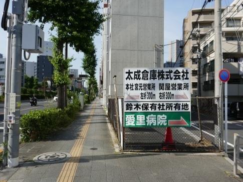 千葉サナ治療院跡5.jpg