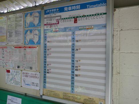 半家駅5.jpg
