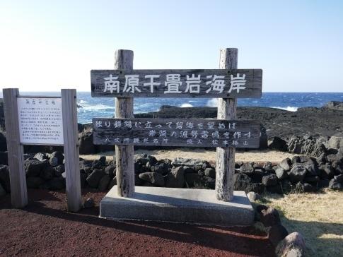 南原千畳敷海岸.jpg