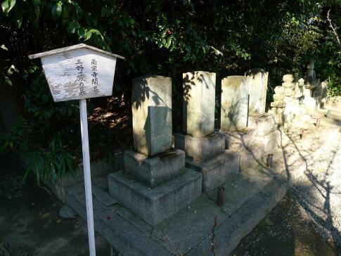 南宗寺 三好一族の墓.jpg