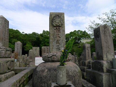 南州墓地 桂久武の墓.jpg