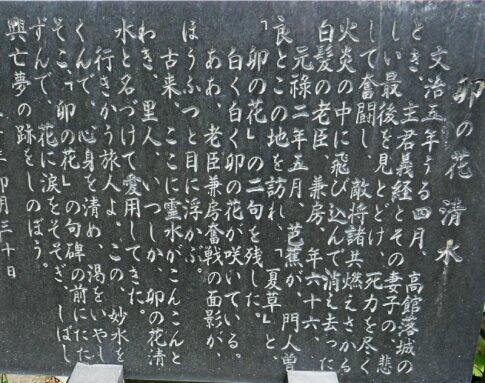 卯の花清水3.jpg