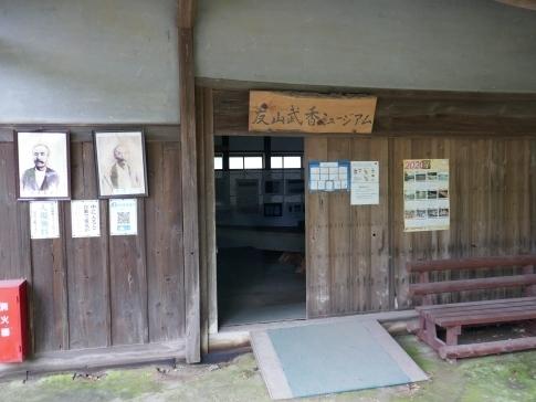 友山武香ミュージアム.jpg