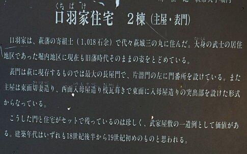 口羽家住宅3.jpg