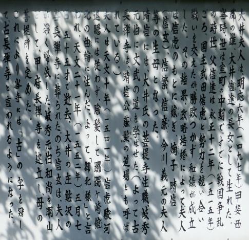古長禅寺 大井夫人の墓2.jpg