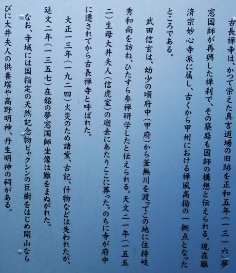 古長禅寺3.jpg