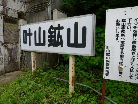叶山鉱山.jpg