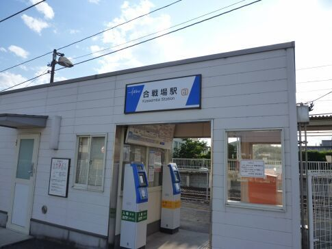 合戦場駅.jpg