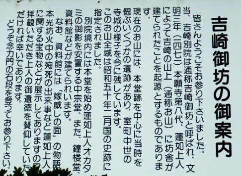 吉崎御坊跡7.jpg