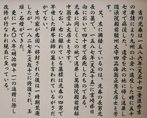 吉川元春の墓2.jpg