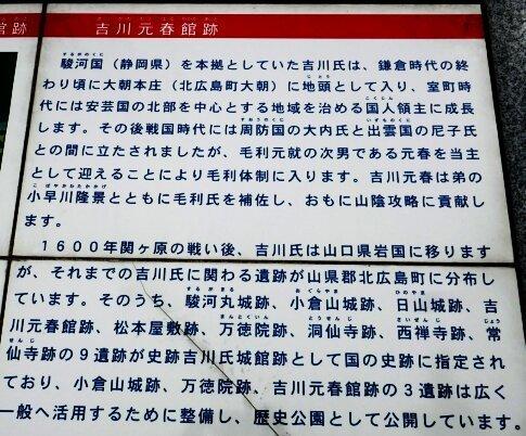 吉川元春館跡3.jpg