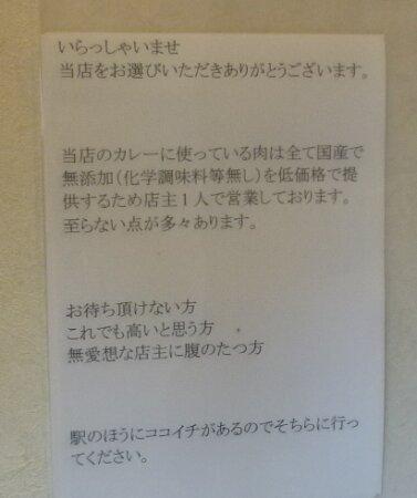 吉田カレー 荻窪2.jpg