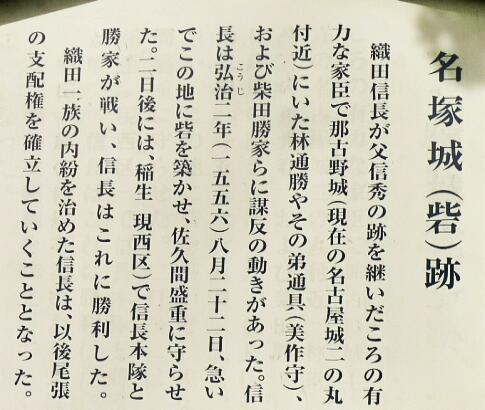 名塚城趾3.jpg