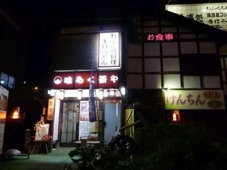 味らく茶屋.jpg
