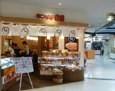 味噌と餃子青源.jpg
