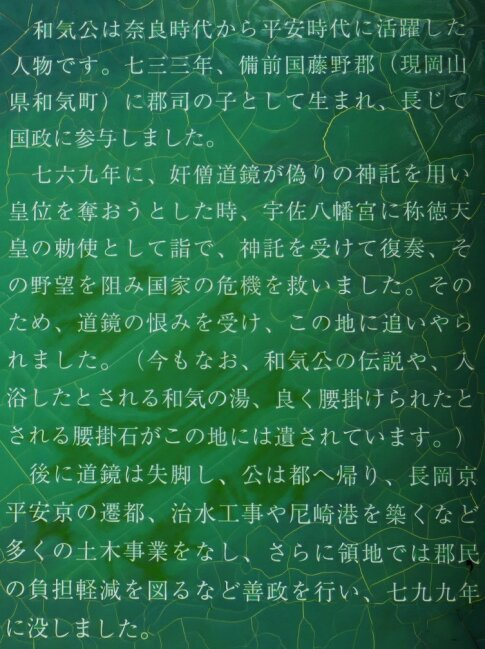 和気清麻呂について.jpg
