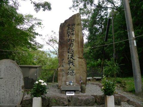 和田越古戦場1.jpg
