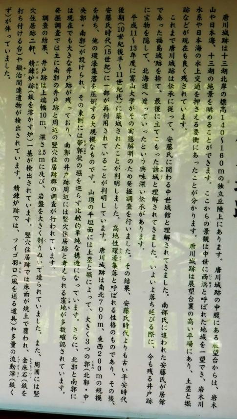 唐川城について.jpg